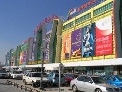 Golden Resources Shopping Mall