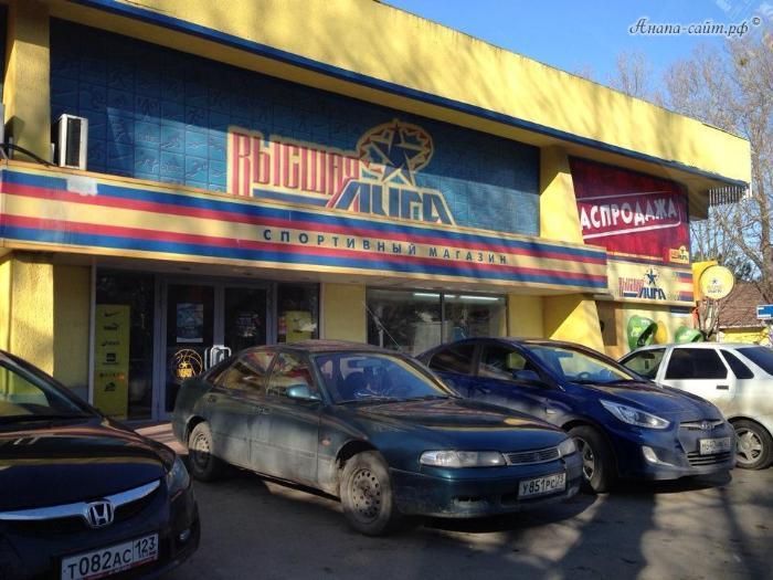 """Магазин """"Высшая лига"""" в Анапе"""
