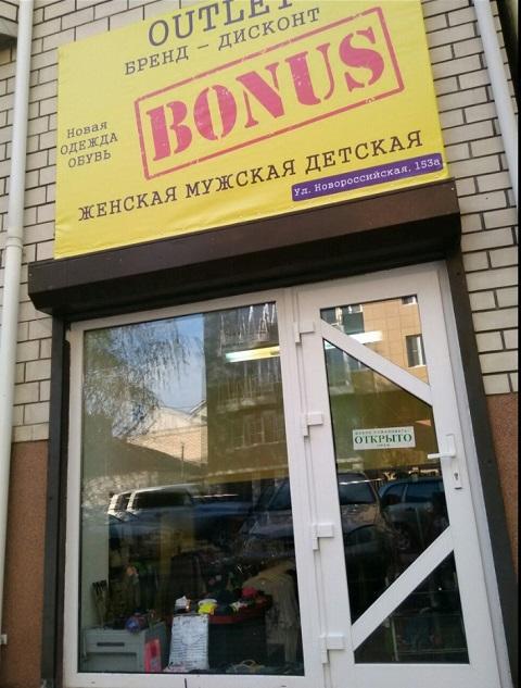 Магазин «Outlet Бонус» в Анапе