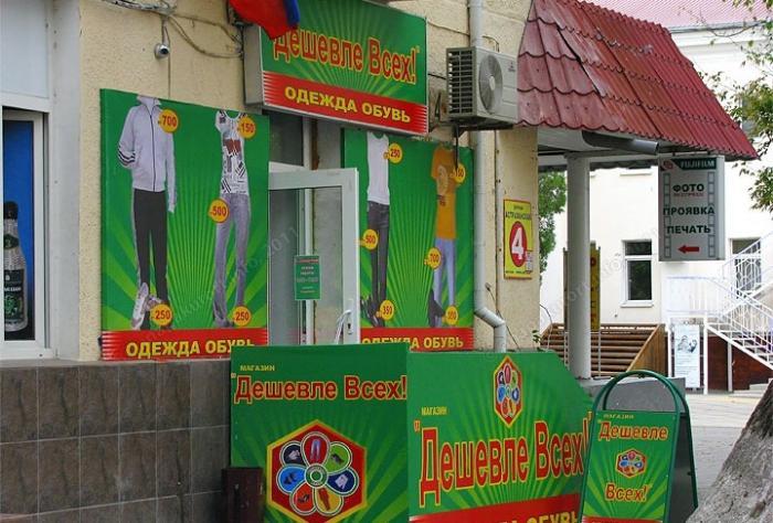 """Магазин """"Дешевле всех"""" в Анапе"""