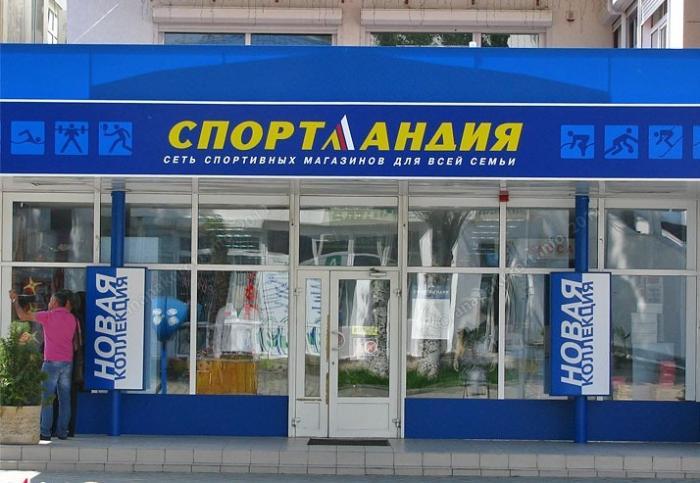 """Магазин """"Спортландия"""" в Анапе"""