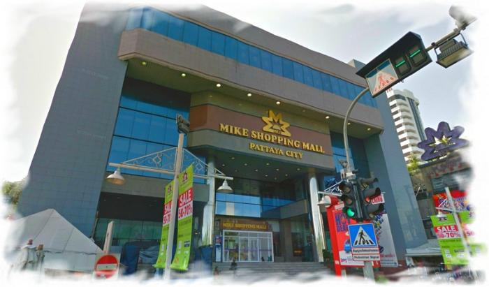 Mike Shopping mall в Паттайе