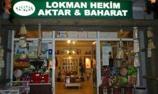 Локман Хеким