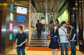 Wanchai Computer Center