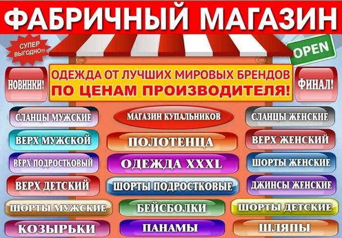 Купить одежду в Лазаревском в интернет-магазине