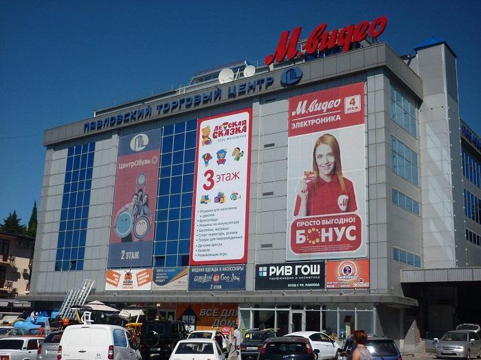 Торговый Центр «Павловский» в Лазаревском