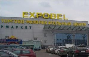 ТРЦ «Экспобел»