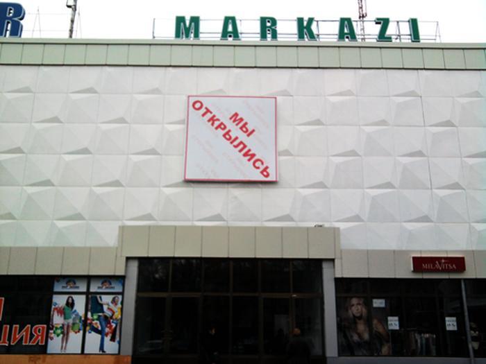 Ташкент - Торговый центр Чилонзар
