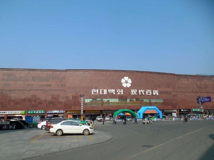Хуньчунь корейский супермаркет Икзлун