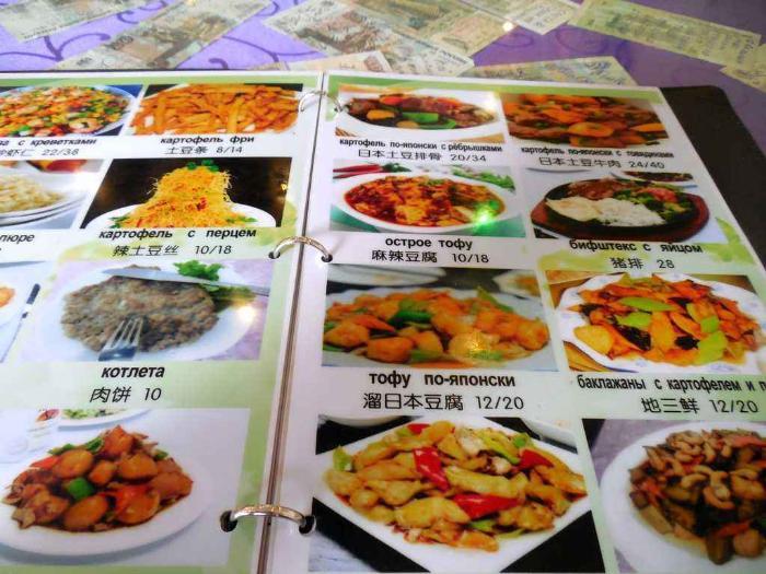 Хуньчунь меню с ценами в ресторане Лада
