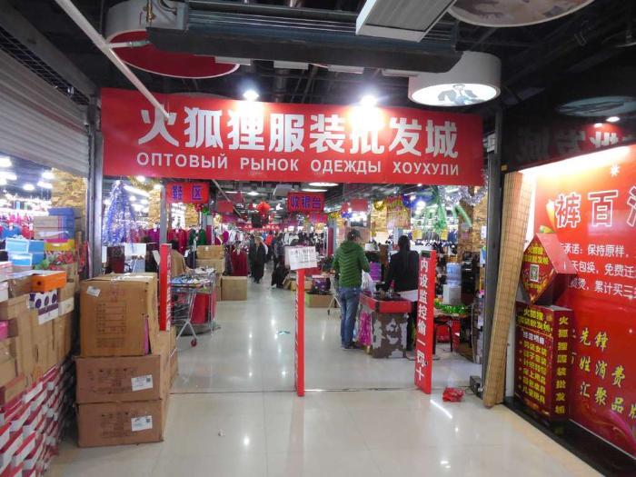 Хуньчунь магазин Хоухули в подземке