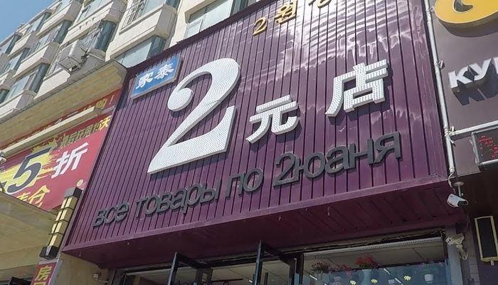 Магазин все по 2 юаня