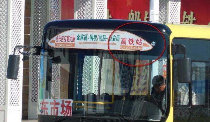 Хуньчунь название железнодорожного вокзала на китайском