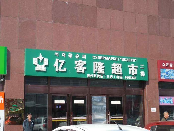 Хуньчунь вход в супермаркет Икзлун