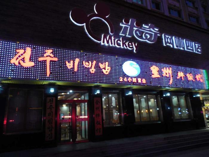 Хуньчунь корейский ресторан