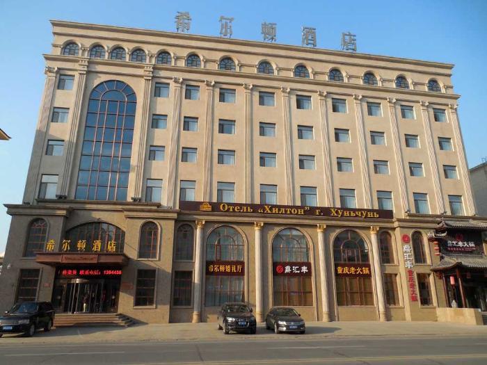 Хуньчунь, гостиница Хилтон