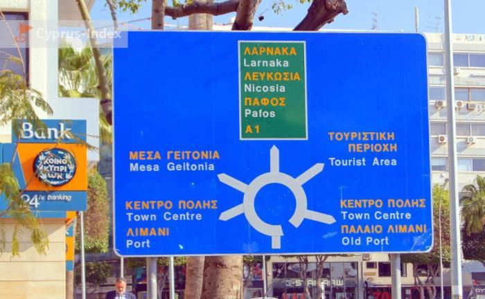 Знак кольцевой развязки, Лимассол центр, Кипр
