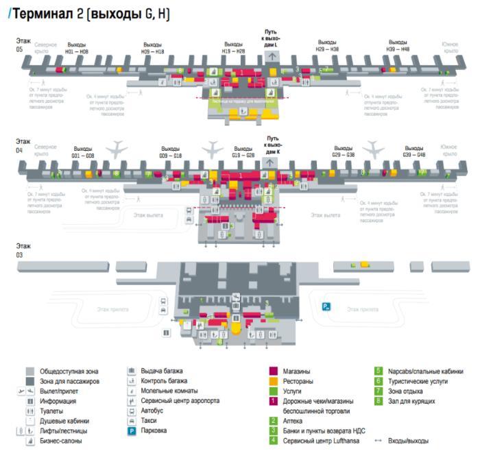 Аэропорт Мюнхена Терминал 2_а