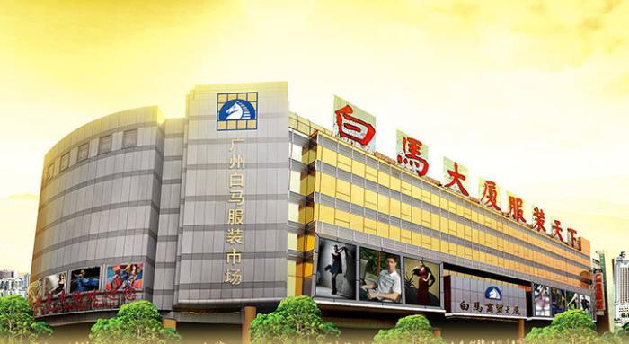 Гуанчжоу одёжный оптовой Маркет белого лошади (广州白马服装市场)