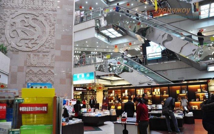 Книжный магазин Гуанчжоу