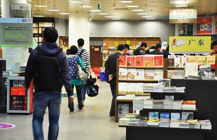 Гуанчжоу - Книжный магазин